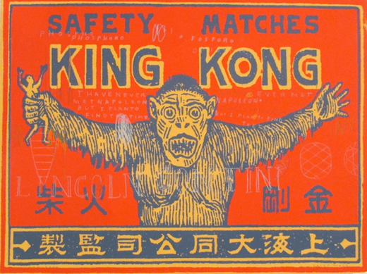 King Kong: Friend or Foe, 2015